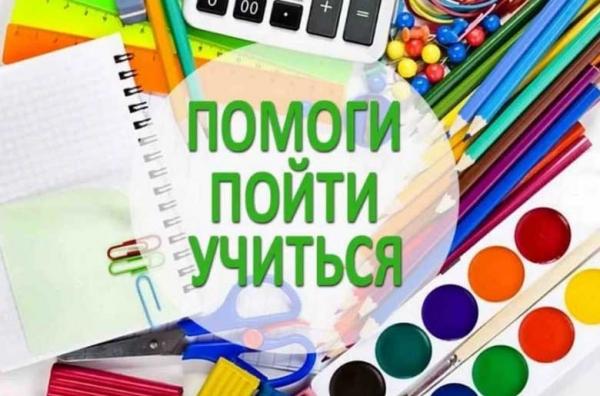 http://norilsk-online.ru/wp-content/uploads/2020/08/v-norilske-prohodit-ezhegodnaja-akcija-pomogi-pojti-uchitsja-6de8c67.jpg