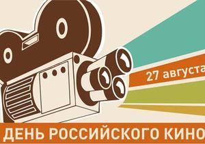 27 августа наша страна отметит День российского кино