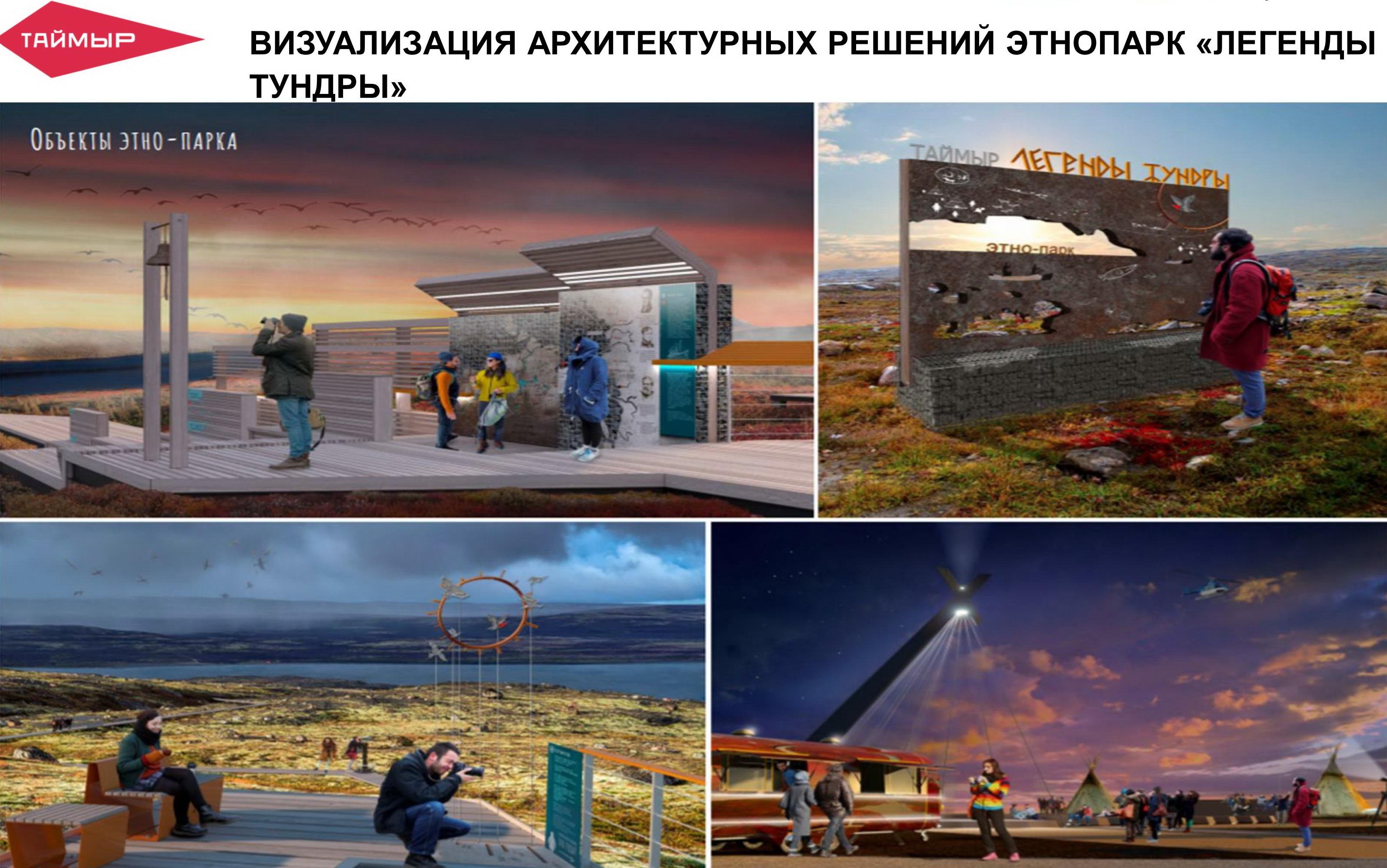 Норильск и Таймыр претендуют на звание территории перспективного развития на всероссийском уровне