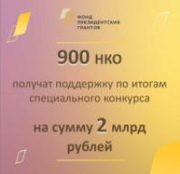 """Благотворительный фонд """"69 параллель"""" получил финподдержку на проект """"Вместе справимся"""""""
