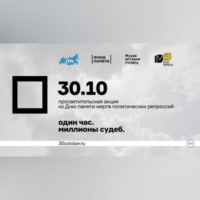 В День памяти жертв политических репрессий в России пройдет просветительская акция «30.10»