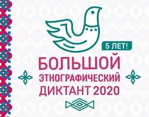 Норильск присоединяется к Международной просветительской акции «Большой этнографический диктант»