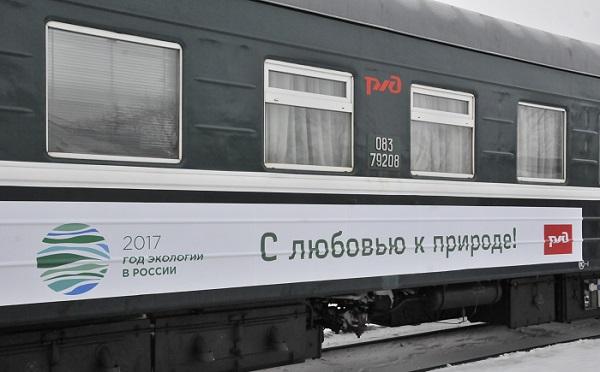 Эколог Наталья Соколова предложила РЖД новые подходы в переработке промышленных отходов железных дорог